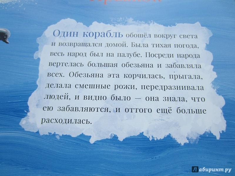Иллюстрация 12 из 56 для Были - Лев Толстой | Лабиринт - книги. Источник: Пирогова  Ольга