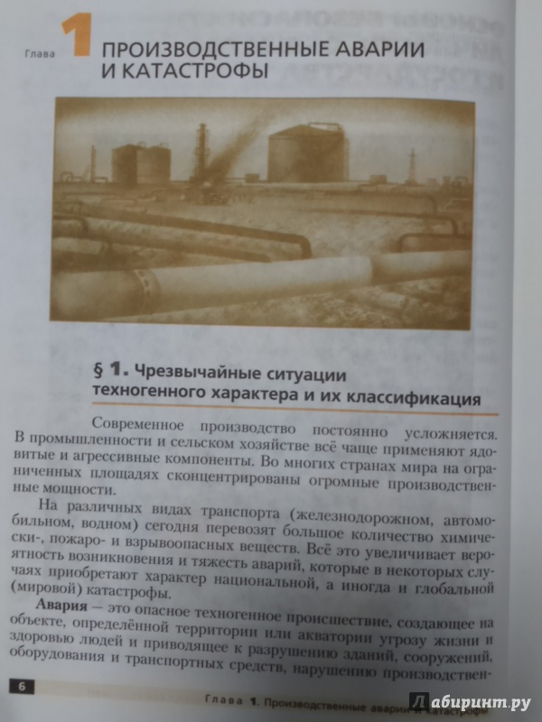 по класс кузнецов гдз обж 9 i вангородский