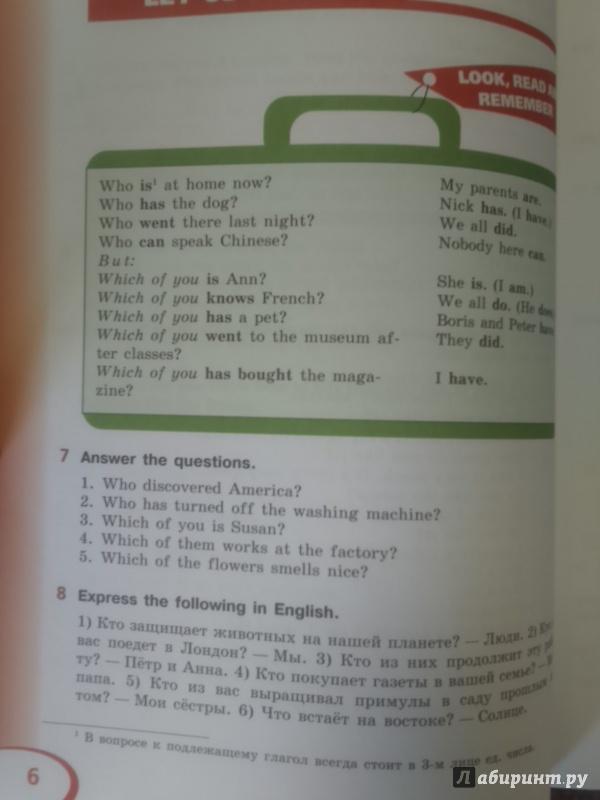 Английский ответы 2 класс верещагина 5 язык гдз часть учебник