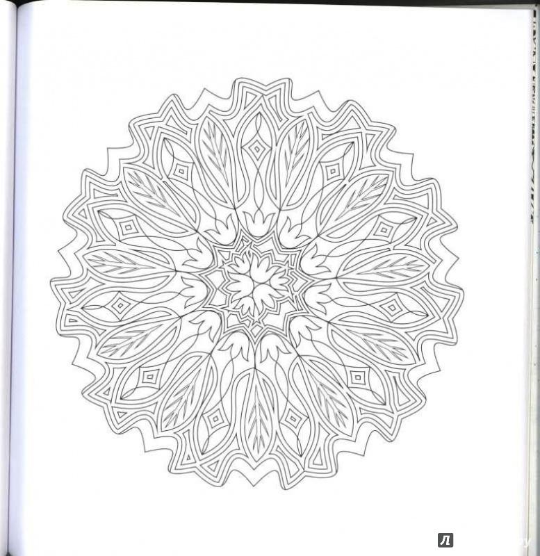 Иллюстрация 29 из 34 для Мандалы здоровья и благополучия ...