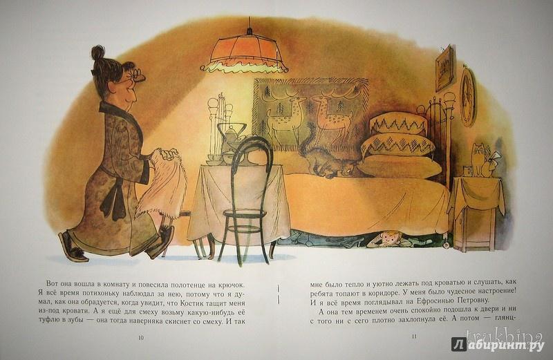 Иллюстрация 63 из 73 для Двадцать лет под кроватью - Виктор Драгунский | Лабиринт - книги. Источник: Трухина Ирина