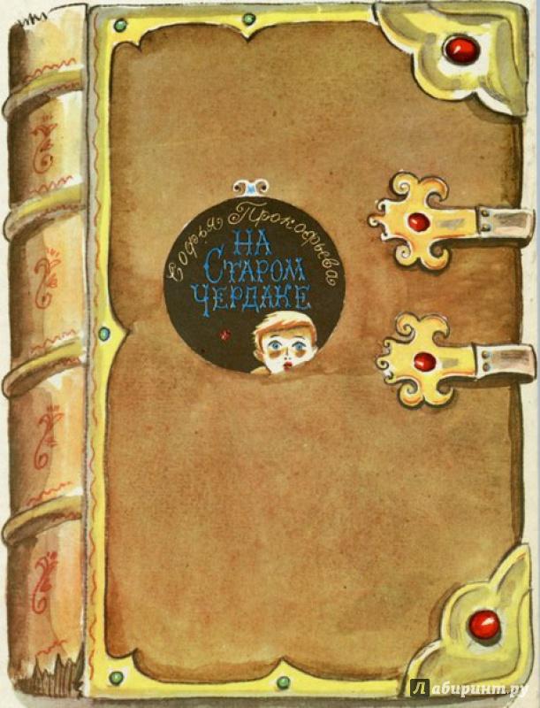Букваренок Волшебная азбука в картинках и сказках