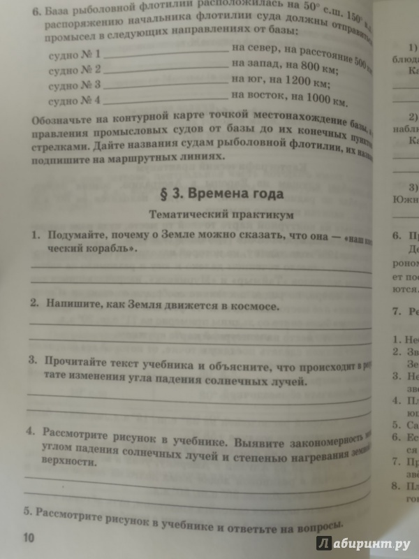 Гдз география волгоградской области практикум 6 класс болотникова