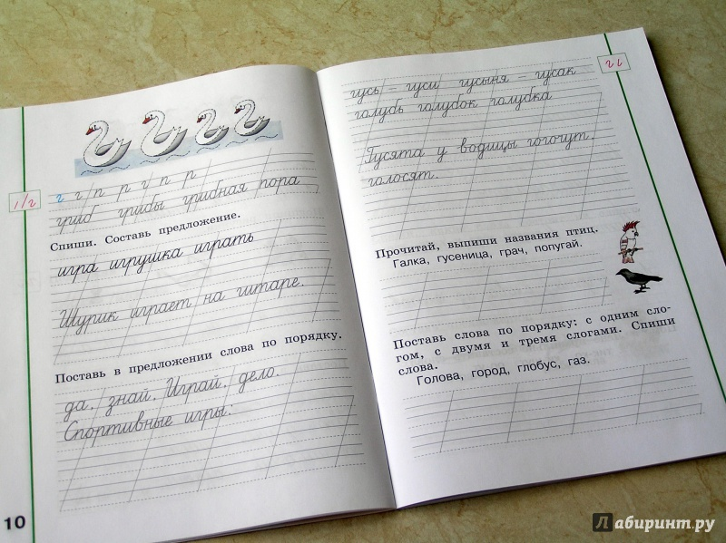 гдз по пиши красиво 1-й класс абрамов
