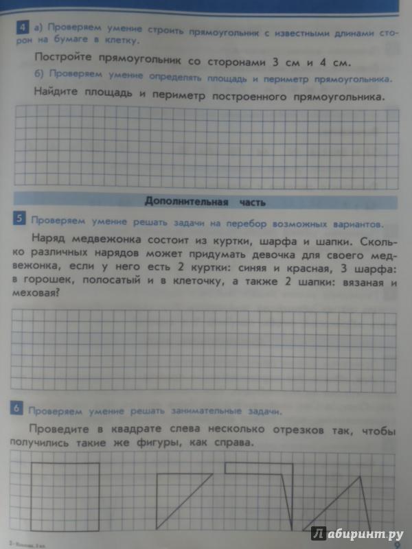 Информатика гдз математика рубин и козлова