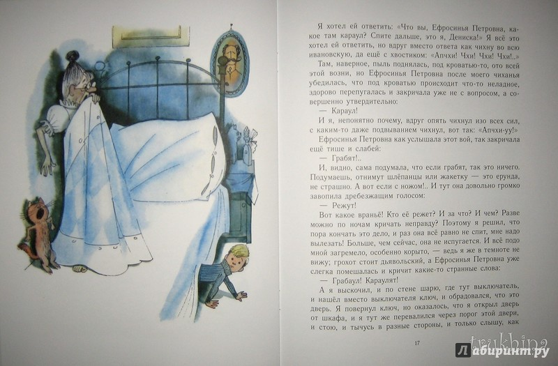 Иллюстрация 66 из 73 для Двадцать лет под кроватью - Виктор Драгунский   Лабиринт - книги. Источник: Трухина Ирина