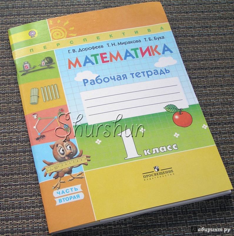 математика 2 класс 1 часть рабочая тетрадь важно