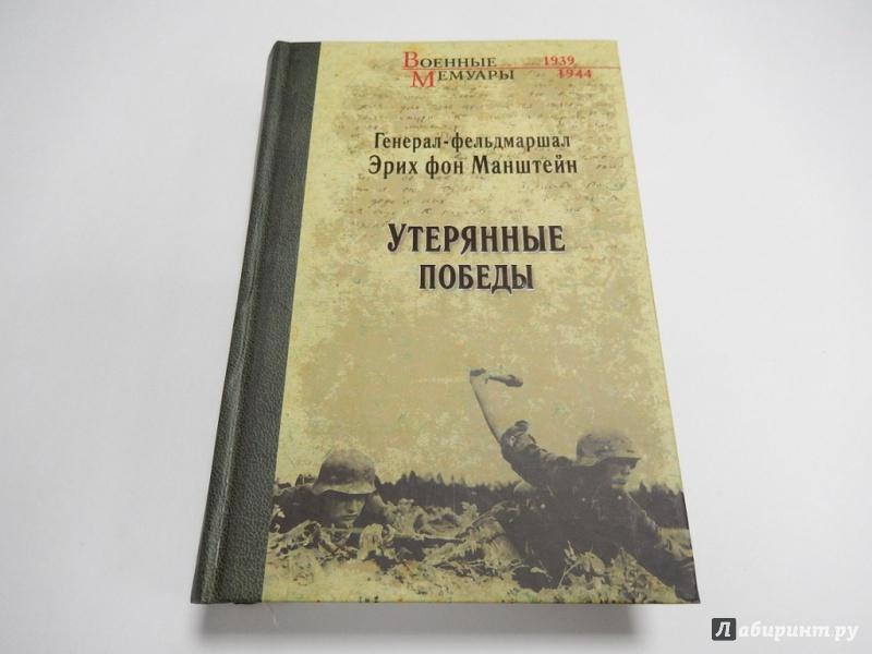 ЭРИХ ФОН МАНШТЕЙН УТЕРЯННЫЕ ПОБЕДЫ СКАЧАТЬ БЕСПЛАТНО