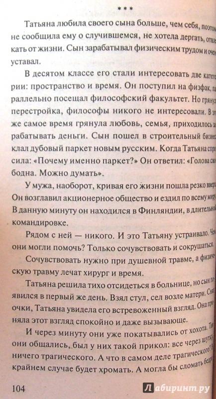 Иллюстрация 1 из 5 для Мои враги - Виктория Токарева | Лабиринт - книги. Источник: Соловьев  Владимир