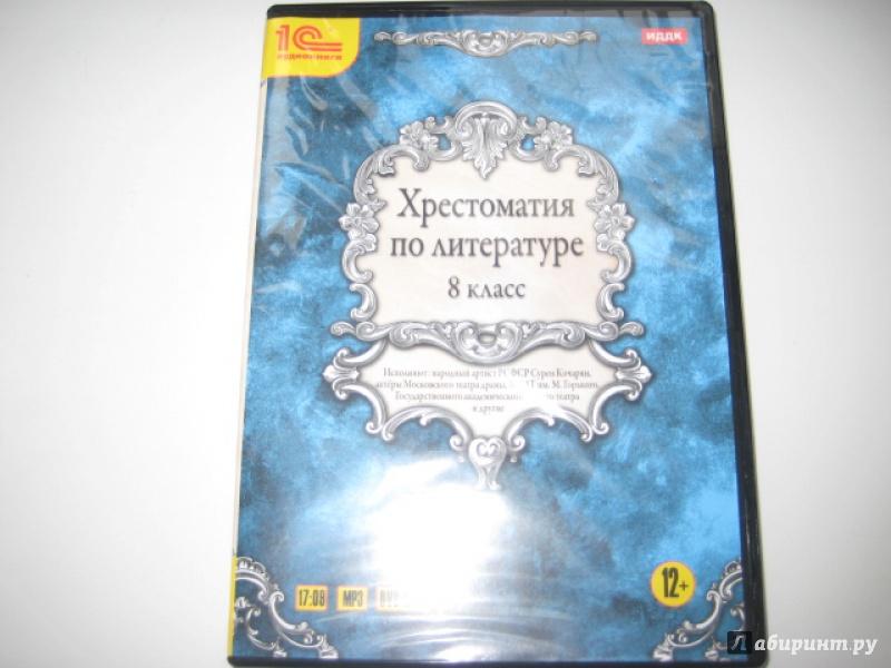 Иллюстрация 1 из 3 для Хрестоматия по литературе. 8 класс (DVDmp3) | Лабиринт - книги. Источник: Оксана Бельнова
