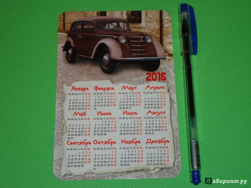 Иллюстрация 1 из 2 для Календарь-магнит. 2016 Ретро-автомобиль  (прямоугольный) | Лабиринт - сувениры. Источник: Danielle