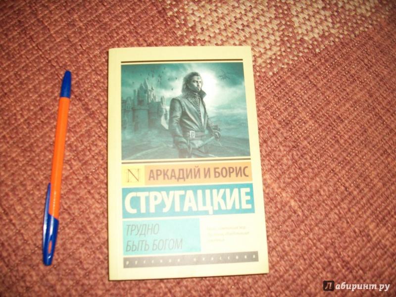 Иллюстрация 1 из 27 для Трудно быть богом - Стругацкий, Стругацкий | Лабиринт - книги. Источник: Надежда