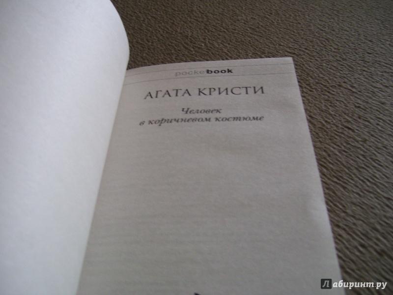 Иллюстрация 1 из 10 для Человек в коричневом костюме - Агата Кристи | Лабиринт - книги. Источник: КошкаПолосатая