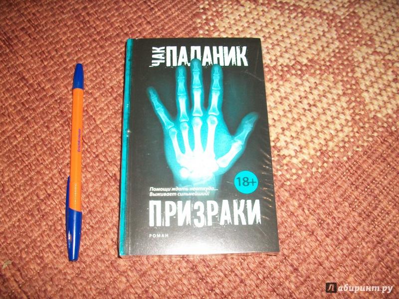 Иллюстрация 1 из 12 для Призраки - Чак Паланик | Лабиринт - книги. Источник: 654123 654123