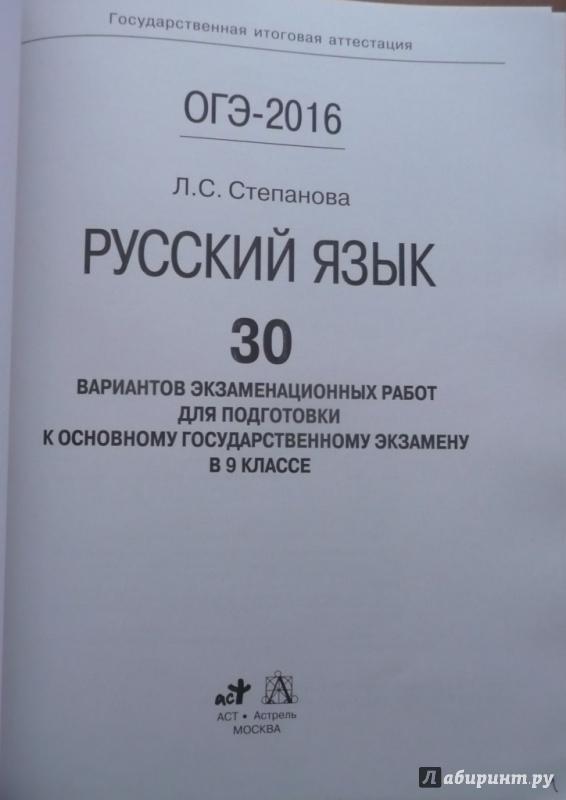гдз по огэ 2019 русский язык степанова ответы