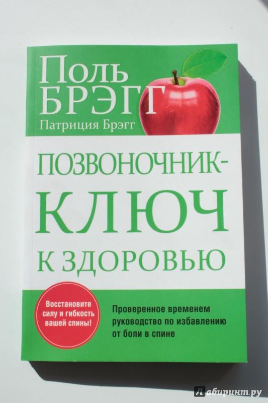 позвоночник ключ к здоровью скачать книгу - фото 8