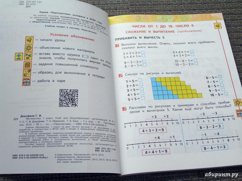 Иллюстрация 1 из 12 для Математика. 1 класс. Учебник. В 2-х частях. Часть 2. ФГОС - Дорофеев, Миракова, Бука | Лабиринт - книги. Источник: Shurshun