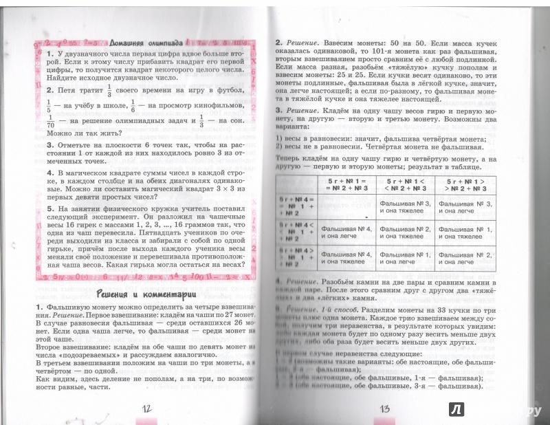 Иллюстрация 1 из 11 для Математический кружок. 7 класс. Пособие для учителей и учащихся - Анатолий Гусев | Лабиринт - книги. Источник: Никед