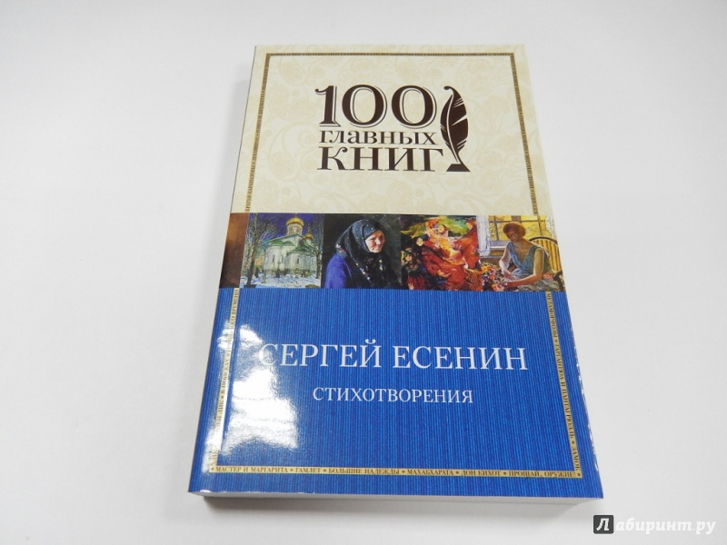 Иллюстрация 1 из 18 для Стихотворения - Сергей Есенин | Лабиринт - книги. Источник: dbyyb