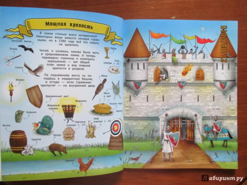 Иллюстрация 7 из 20 для Создай свою историю. Твой рыцарский замок | Лабиринт - книги. Источник: Марина Епифанцева