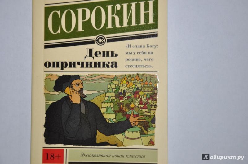 Иллюстрация 1 из 19 для День опричника - Владимир Сорокин | Лабиринт - книги. Источник: jonstewart