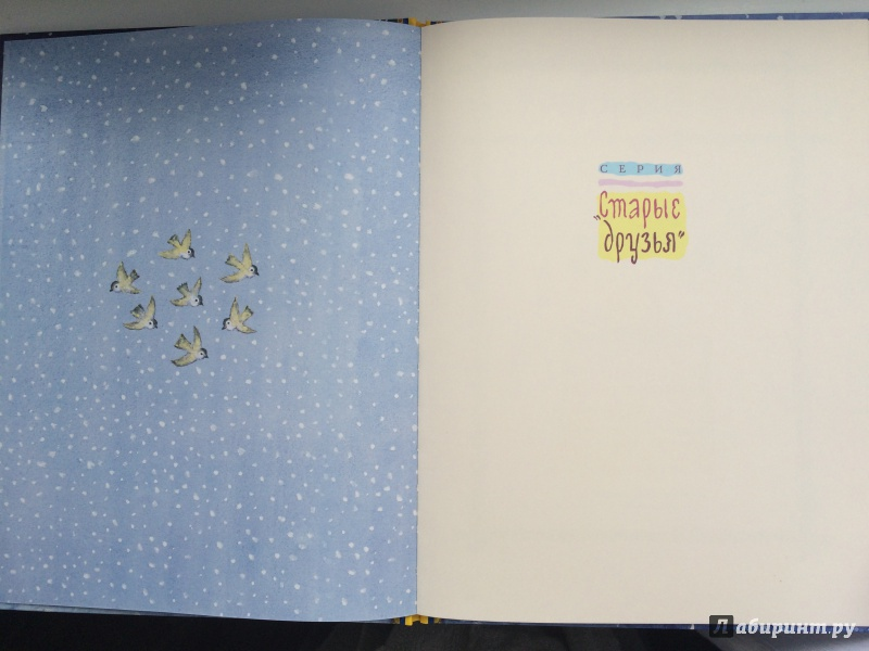 Иллюстрация 16 из 45 для Колобок | Лабиринт - книги. Источник: Шишкина  Ольга