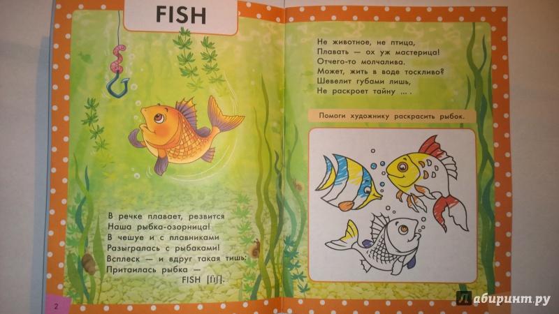 Знакомые рыбки добрые стих наши