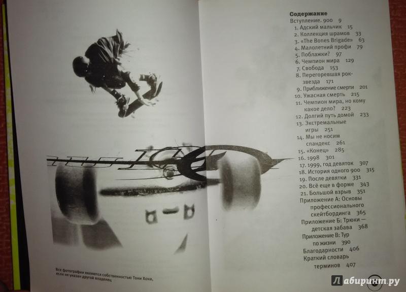 Профессия скейтер книга скачать