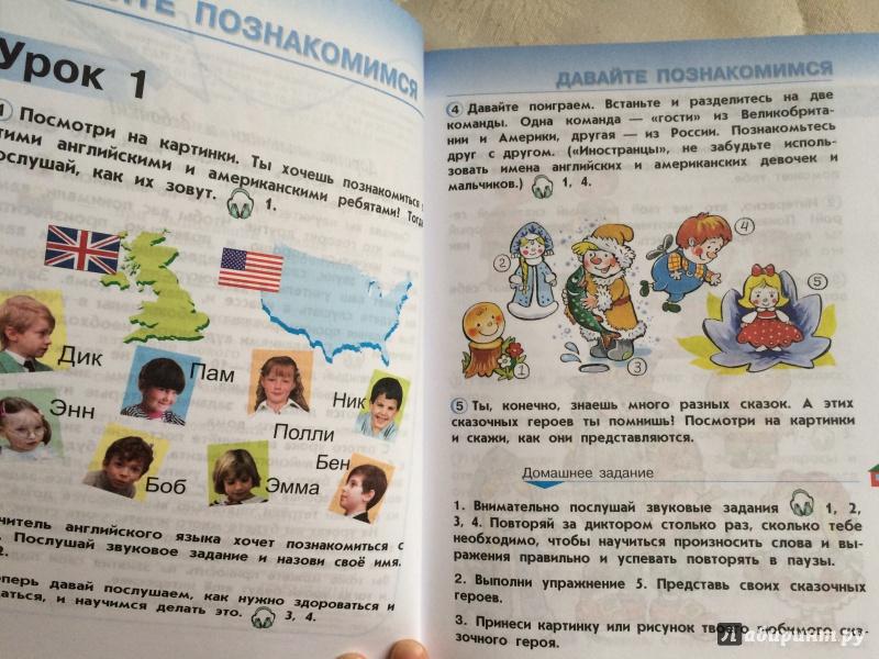 Английский за 2 класс бондаренко и верещагиной