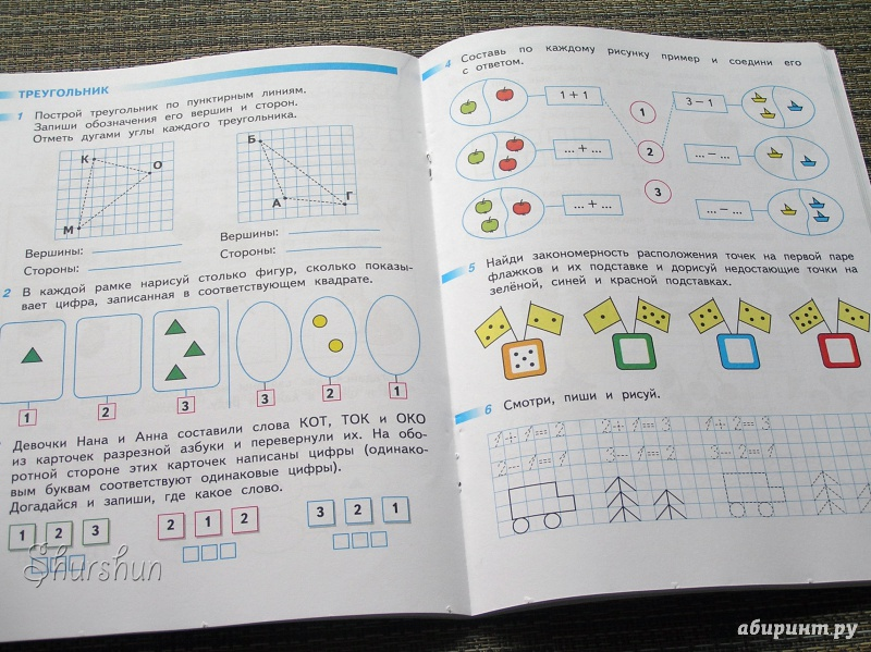 Готовое домашнее задание математика перспектива