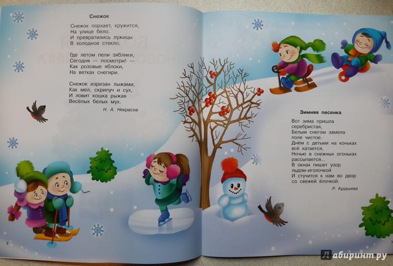 Иллюстрация 1 из 25 для Большая новогодняя книга с наклейками | Лабиринт - книги. Источник: K_Irina