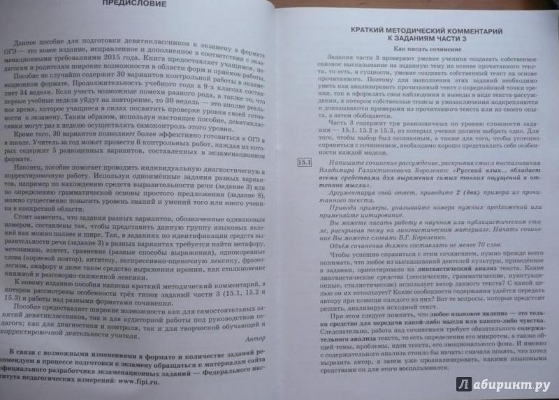 Степанова русскому огэ по решебник языку