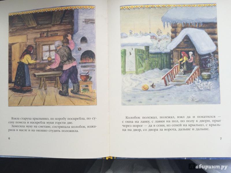 Иллюстрация 19 из 45 для Колобок | Лабиринт - книги. Источник: Шишкина  Ольга