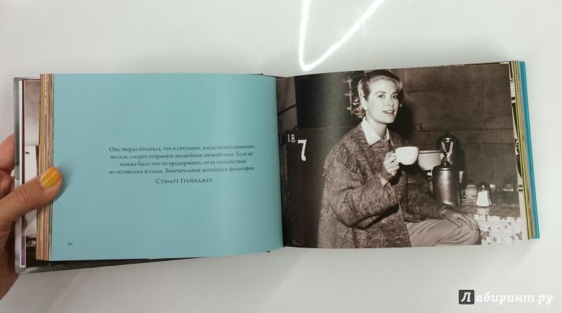 Иллюстрация 10 из 18 для Грейс Келли. В образах и словах | Лабиринт - книги. Источник: K@nfetka