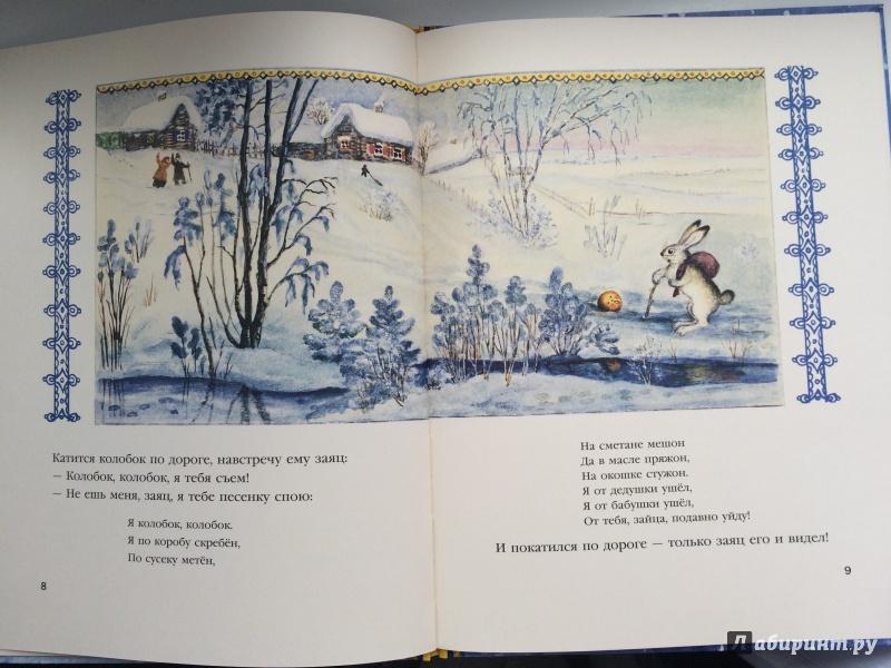 Иллюстрация 20 из 45 для Колобок   Лабиринт - книги. Источник: Шишкина  Ольга