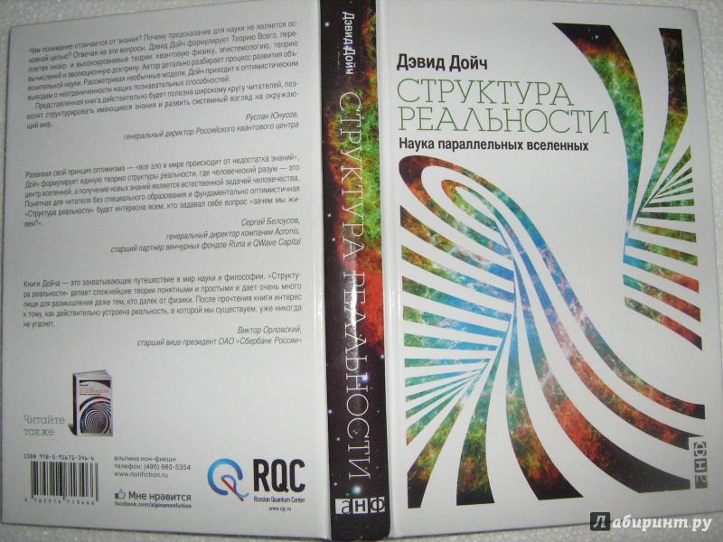 Дойч структура реальности скачать pdf