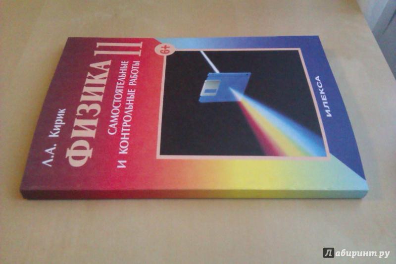 Иллюстрация из для Физика класс Разноуровневые  Иллюстрация 7 из 19 для Физика 11 класс Разноуровневые самостоятельные и контрольные работы