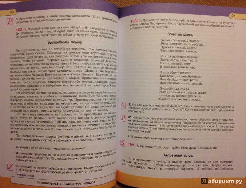 Гдз По Русскому Языку 6 Класс Гг Граник
