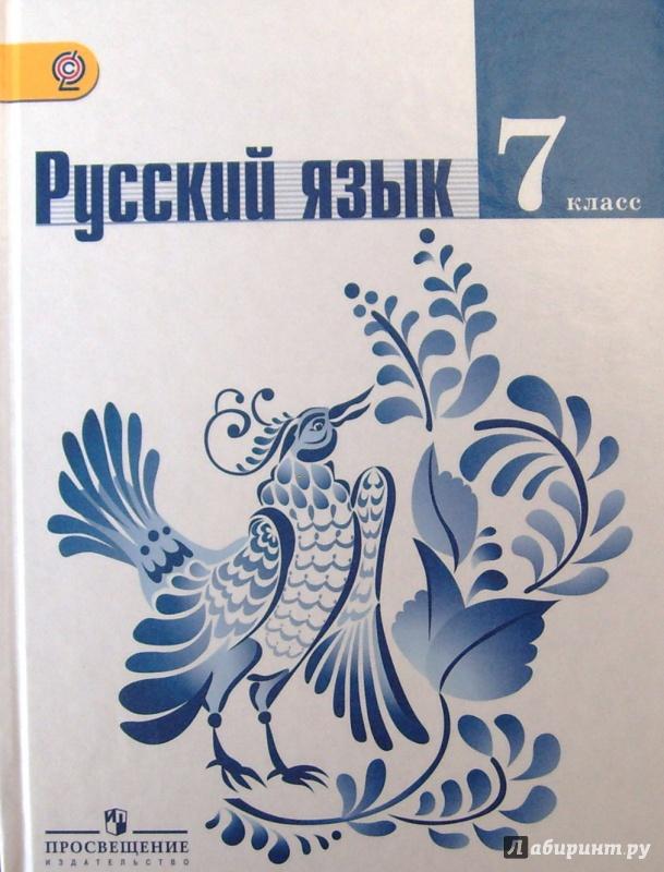 Гдз Русский Яз Ладыженская