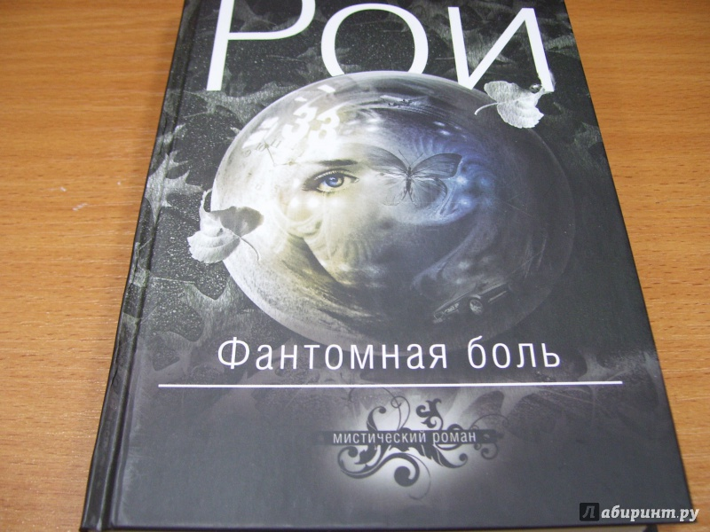 Иллюстрация 1 из 16 для Фантомная боль - Олег Рой | Лабиринт - книги. Источник: КошкаПолосатая