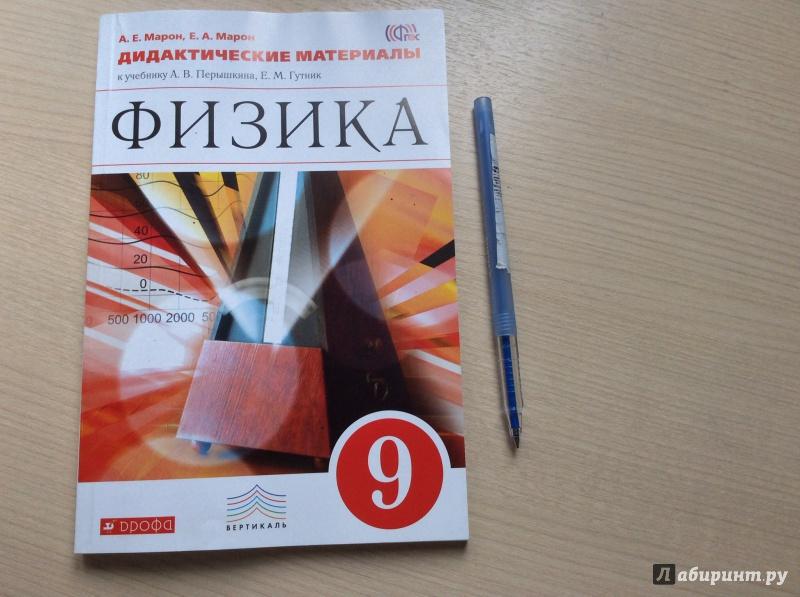 По дрофа физики дидактический класс 9 материал гдз