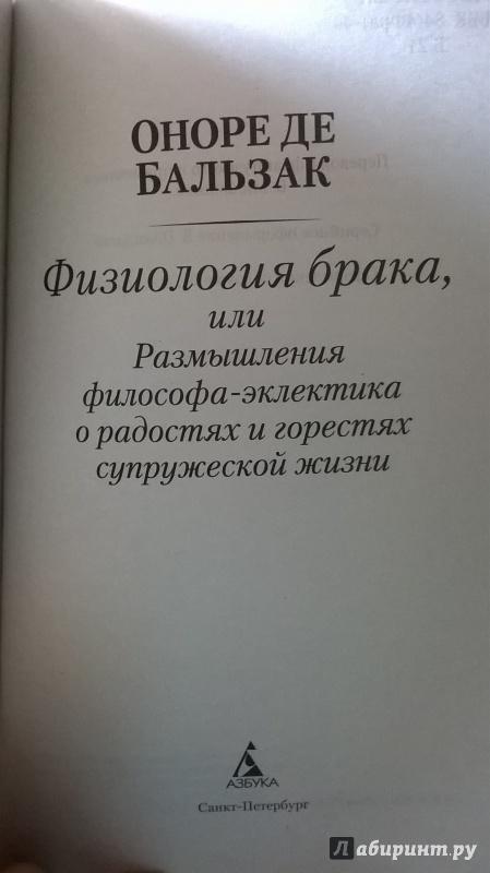 Иллюстрация 1 из 35 для Физиология брака - Оноре Бальзак | Лабиринт - книги. Источник: SashaSweetStar