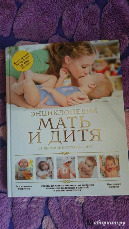 поэтому термобелье мать и дитя читать книгу чем носить