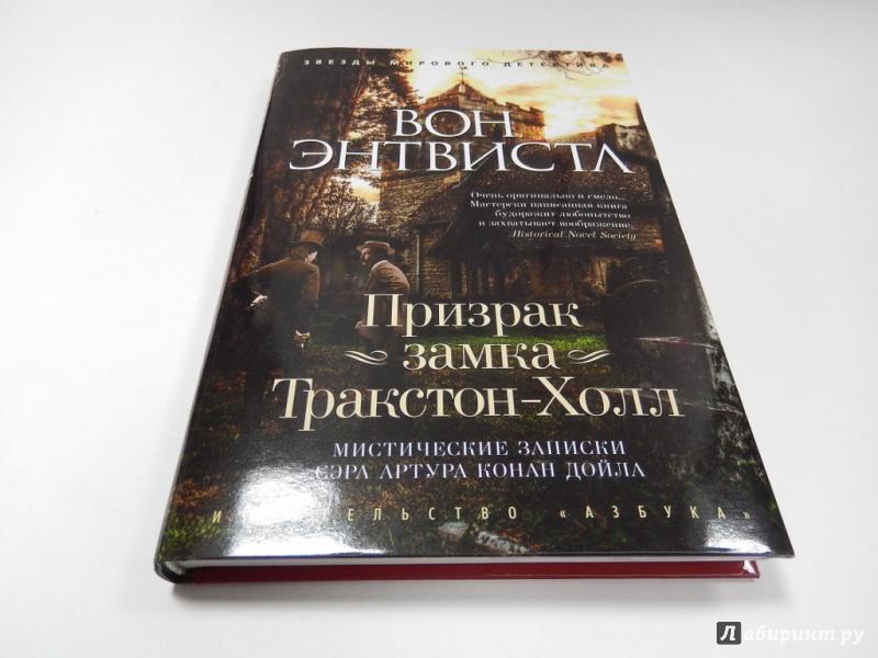 ЭНТВИСТЛ ВОН ПРИЗРАК ЗАМКА ТРАКСТОН ХОЛЛ СКАЧАТЬ БЕСПЛАТНО