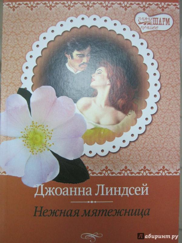 Иллюстрация 1 из 5 для Нежная мятежница - Джоанна Линдсей | Лабиринт - книги. Источник: Елизовета Савинова