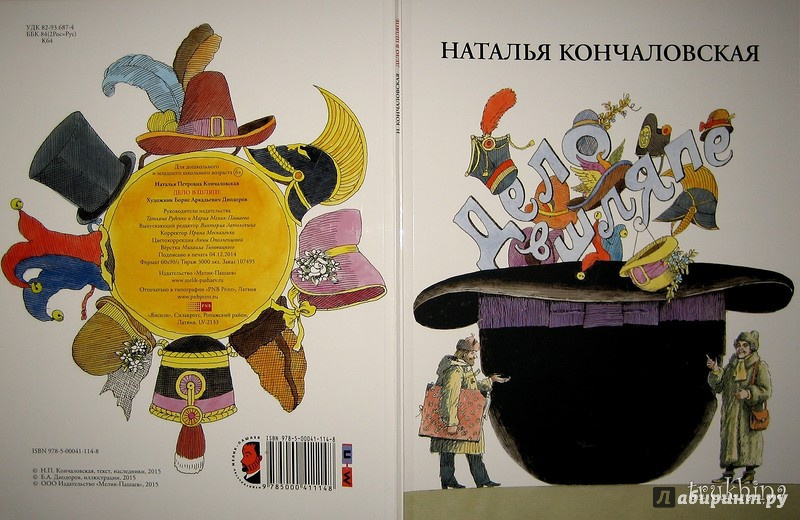 Иллюстрация 67 из 89 для Дело в шляпе - Наталья Кончаловская   Лабиринт - книги. Источник: Трухина Ирина
