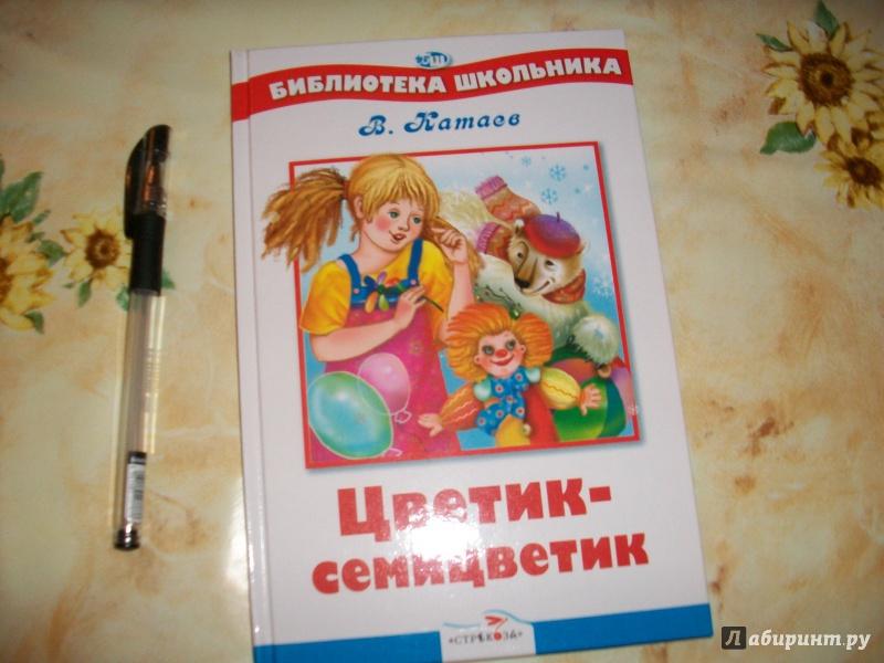 Иллюстрация 1 из 17 для Цветик-семицветик - Валентин Катаев | Лабиринт - книги. Источник: 654123 654123