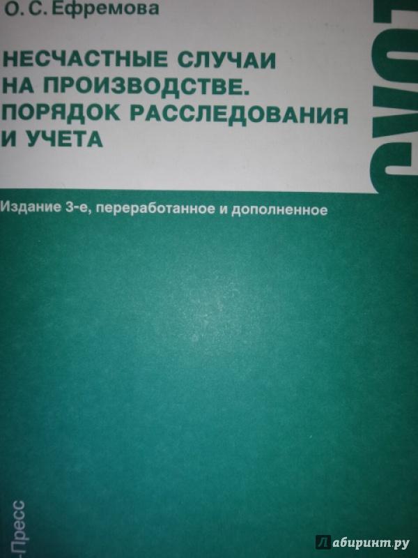 Иллюстрация 1 из 13 для Несчастные случаи на производстве. Порядок расследования и учета - Ольга Ефремова | Лабиринт - книги. Источник: Салус
