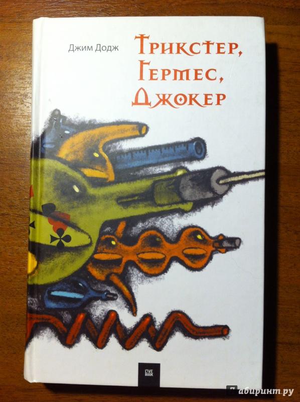 Иллюстрация 1 из 4 для Трикстер, Гермес, Джокер - Джим Додж | Лабиринт - книги. Источник: Бокарёв  Игорь