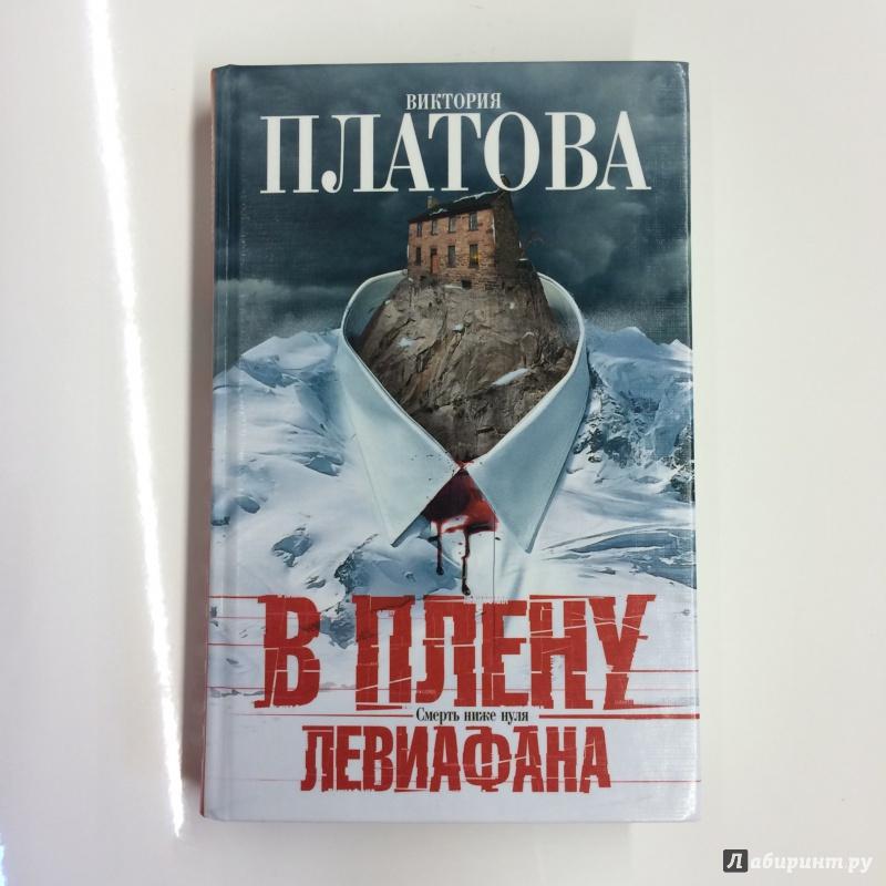 Иллюстрация 1 из 6 для В плену Левиафана - Виктория Платова   Лабиринт - книги. Источник: K@nfetka